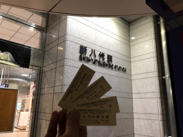 新八代駅新幹線駅舎と九州新幹線全線開業10周年記念きっぷ4枚