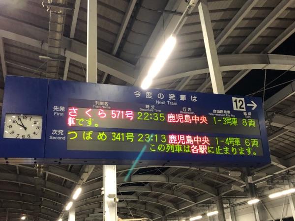 新八代駅新幹線ホームの発車標