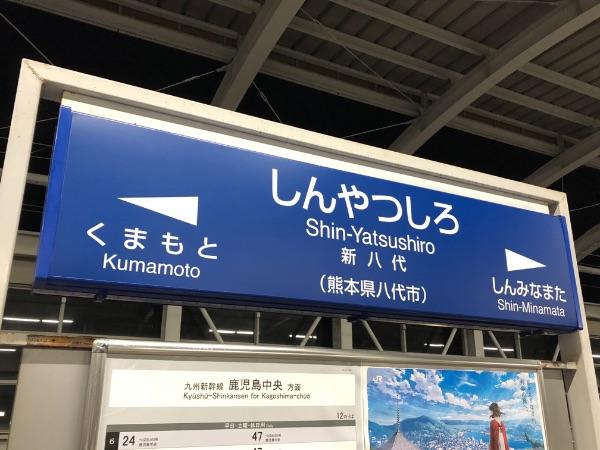 新八代駅新幹線ホームの駅名標
