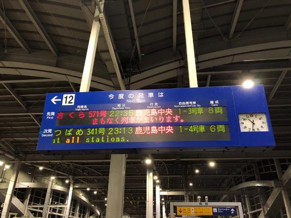 さくら571号到着前の新八代駅新幹線ホームの発車標