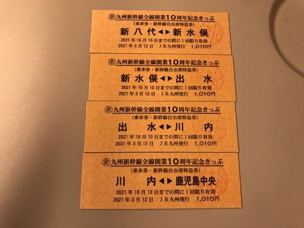 新幹線車内で並べた新八代駅から鹿児島中央駅までの九州新幹線全線開業10周年記念きっぷ4枚