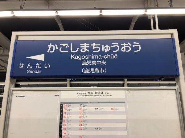 新幹線ホームの鹿児島中央駅の駅名標