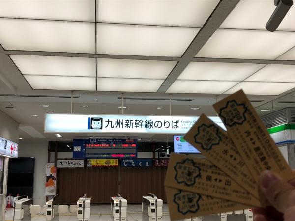 鹿児島中央駅新幹線改札口と記念にもらった九州新幹線全線開業10周年記念きっぷ4枚