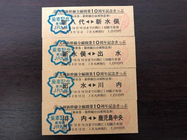 使用済みの新八代・鹿児島中央間の九州新幹線全線開業記念きっぷ