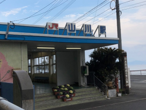 山川駅駅舎