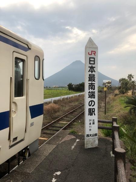 JR日本最南端の駅を示す標札と停車中の列車