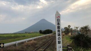 西大山駅の「JR日本最南端の駅」を示す標札と開聞岳(薩摩富士)