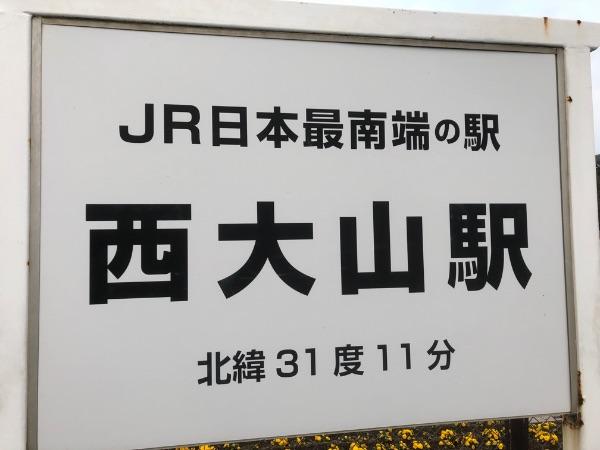 JR日本最南端の駅であることを示す看板