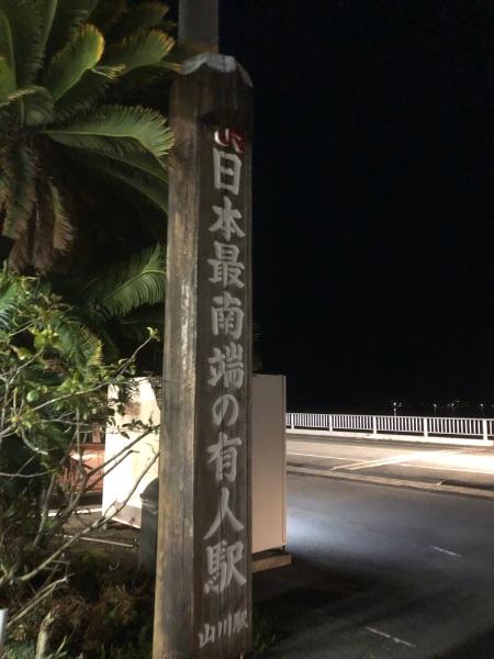 夜の山川駅のJR日本最南端の有人駅を示す標札