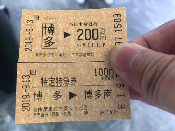 博多・博多南間の乗車券・特急券