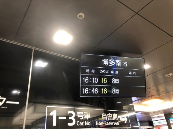 博多南線の発車標