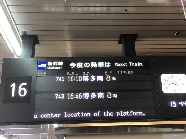 博多駅新幹線ホームの発車標
