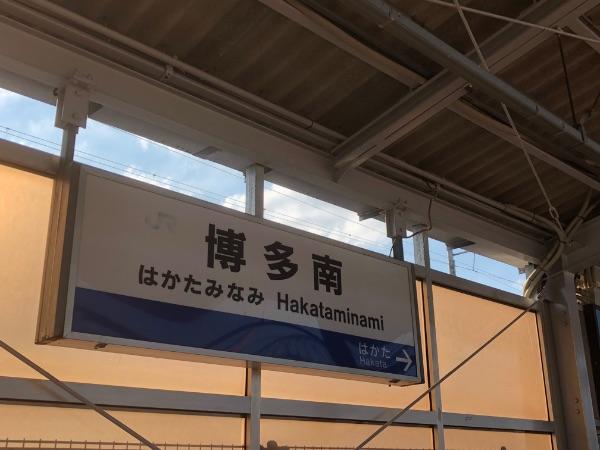 博多南駅の駅名標