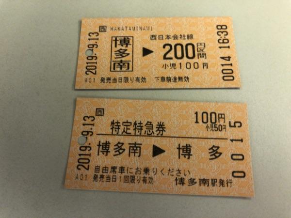 博多南・博多間の乗車券・特急券