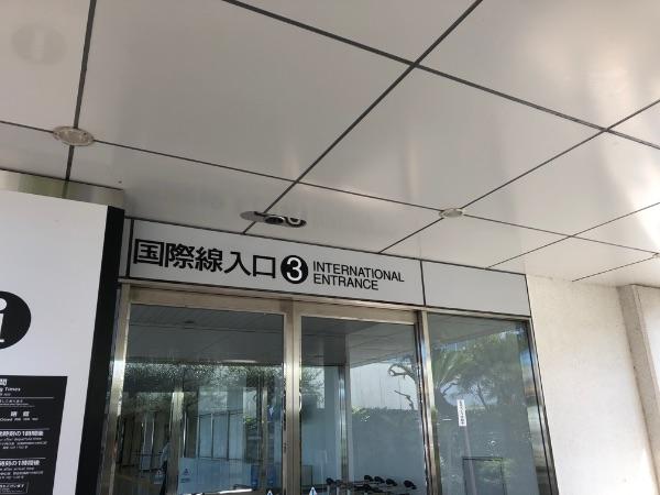 鹿児島空港国際線ターミナル入口