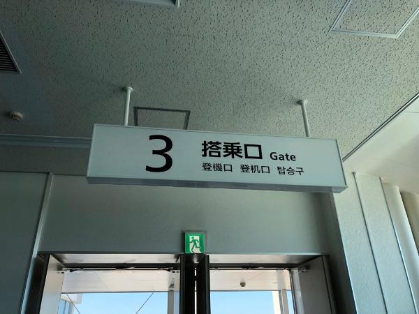 鹿児島空港国際線ターミナル3番搭乗口