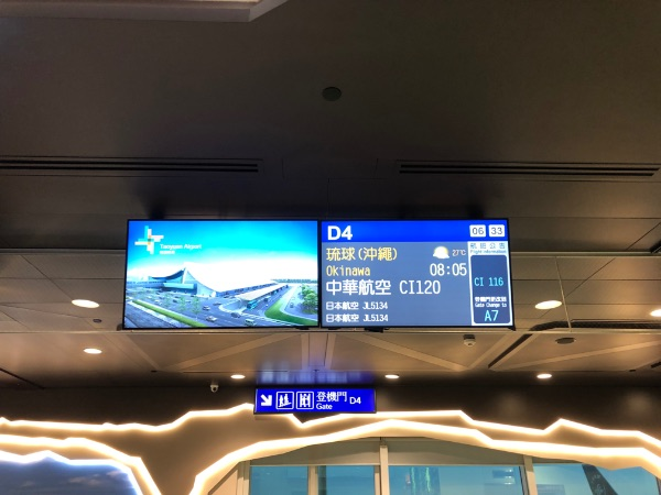 台湾桃園国際空港のCI120便の案内