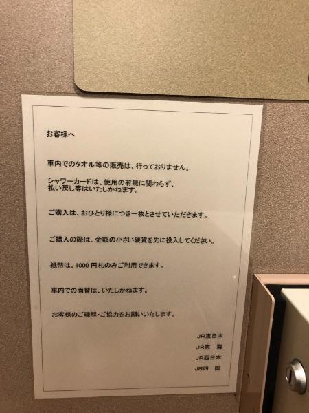 シャワーカード販売機横の注意書き