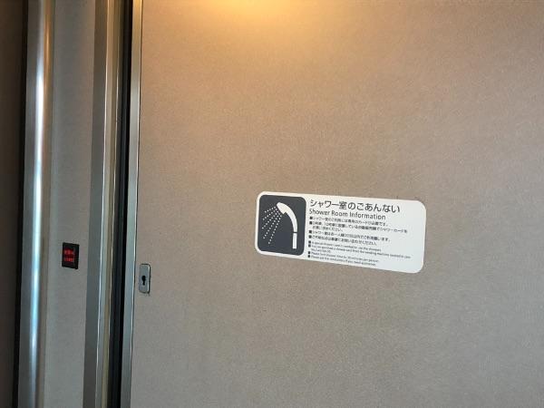 寝台特急サンライズエクスプレスのシャワー室前