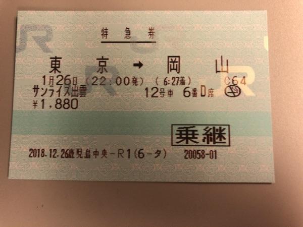 ノビノビ座席乗車に必要な在来線指定席特急券