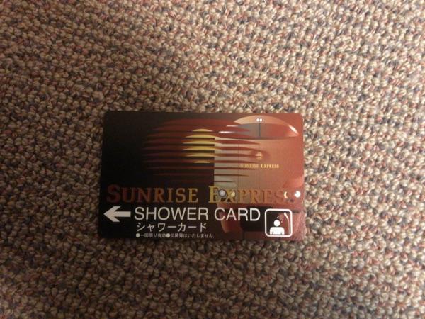 サンライズエクスプレスで購入したシャワーカード