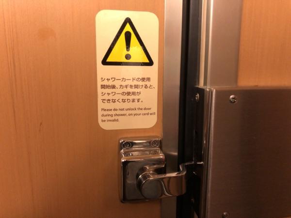 シャワールームの入り口の扉
