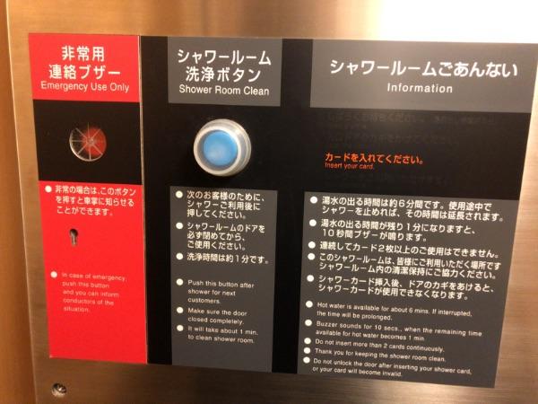 「シャワールームごあんない」と「シャワールーム洗浄ボタン」と「非常用連絡ブザー」