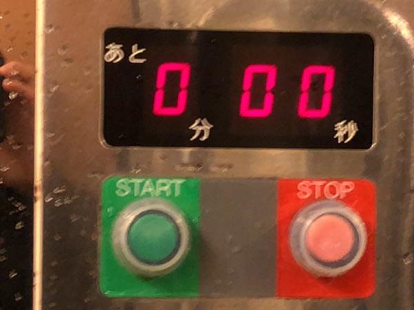 残り時間画面とスタートボタンとストップボタン