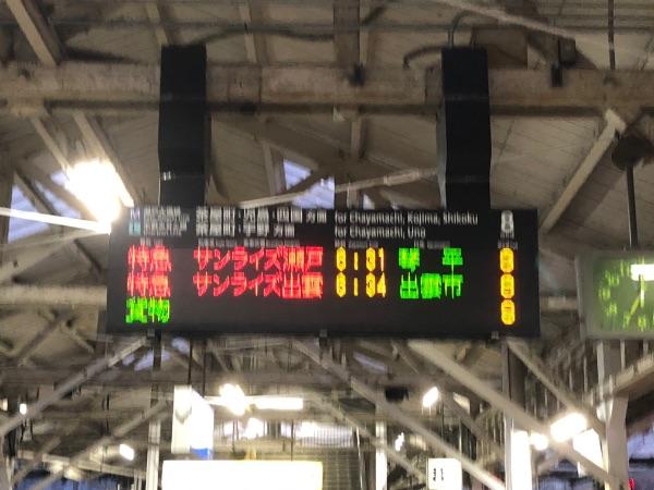 岡山駅在来線ホームでの列車案内