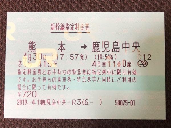 熊本→鹿児島中央の新幹線指定席特急券