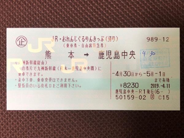 4月30日の指定席券購入後のJR・おれんじぐるりんきっぷ(帰り)