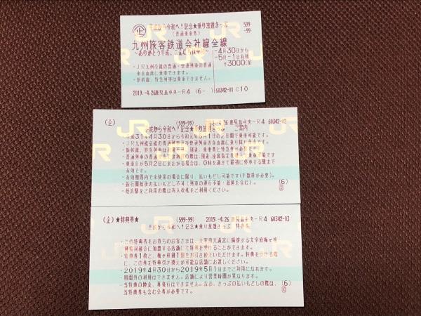 「平成から令和へ!記念★乗り放題きっぷ」購入時に渡される3枚のきっぷ