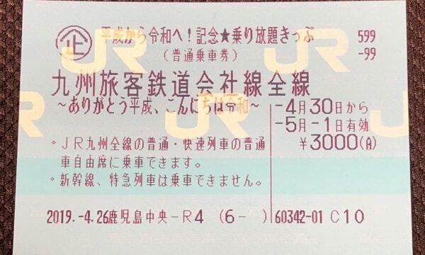 「平成から令和へ!記念★乗り放題きっぷ」の乗車券