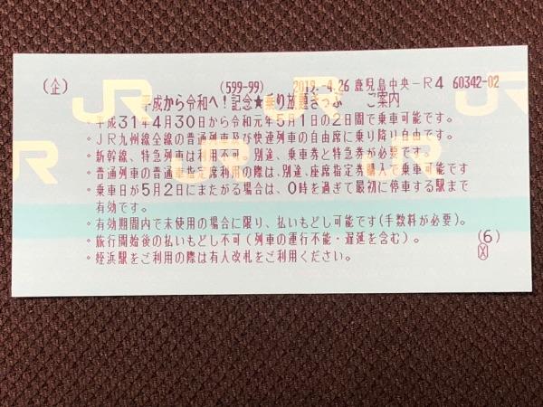 「平成から令和へ!記念★乗り放題きっぷ」の注意書きの書かれたきっぷ
