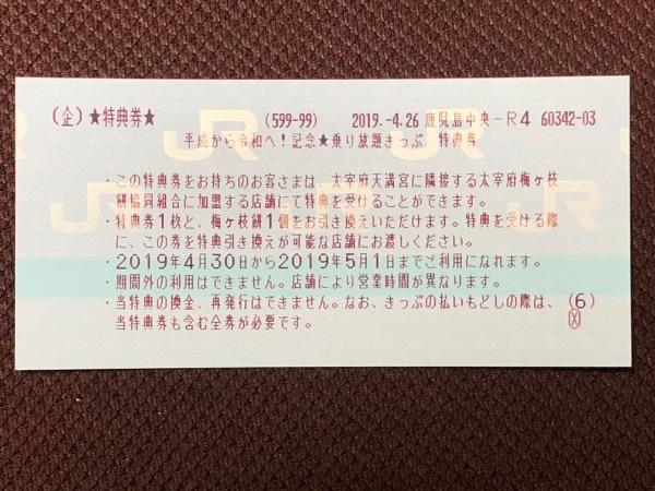 「平成から令和へ!記念★乗り放題きっぷ」についてくる梅ヶ枝餅と交換できる特典券
