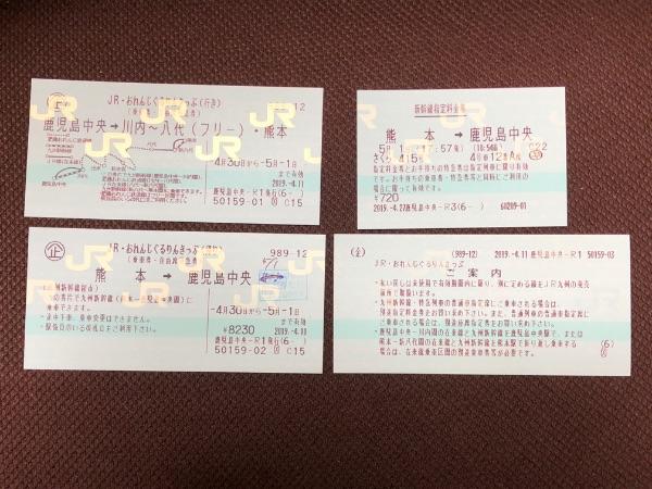 JR・おれんじぐるりんきっぷと新幹線指定席特急券