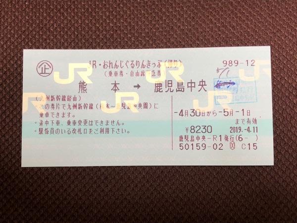 5月1日の指定席券購入後のJR・おれんじぐるりんきっぷ(帰り)