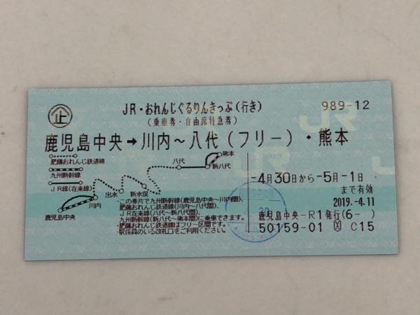 鹿児島中央駅のスタンプが押された「JR・おれんじぐるりんきっぷ(行き)」