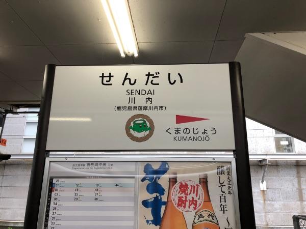 川内駅の駅名標