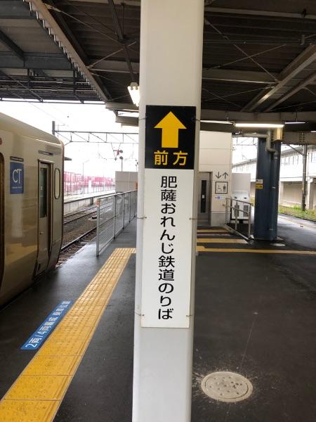JR川内駅のホーム上の肥薩おれんじ鉄道の案内
