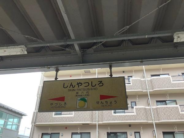 新八代駅の駅名標