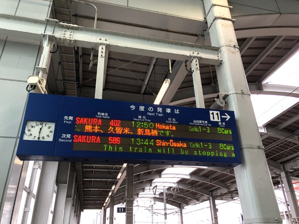 新八代駅11番のりばの発車標