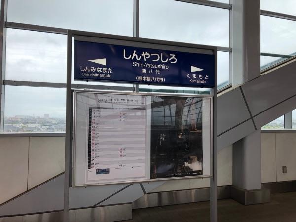 新八代駅11番のりばの駅名標と上りの時刻表