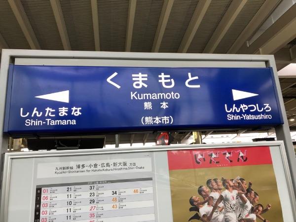 熊本駅新幹線ホームの駅名標