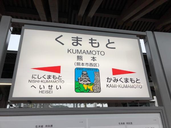 熊本駅在来線ホームの駅名標