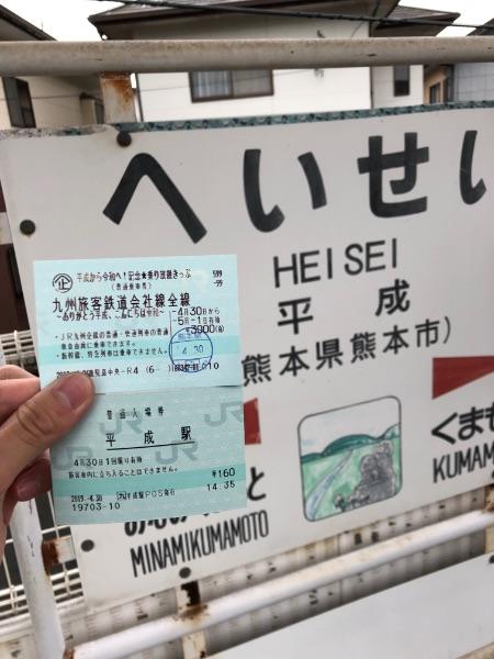 平成駅と改元記念きっぷと入場券
