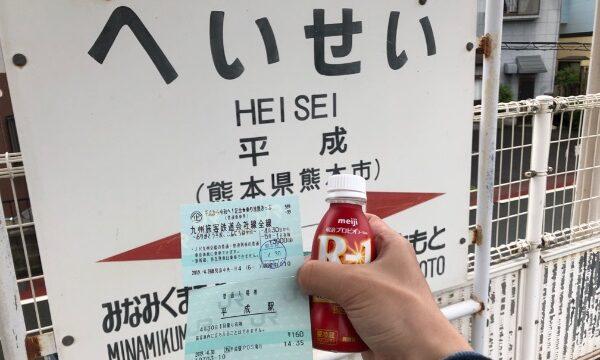平成駅と改元記念きっぷと入場券とR-1サムネ用