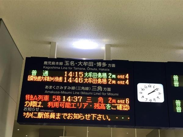 熊本駅在来線の発車標