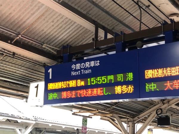 鳥栖駅の発車標