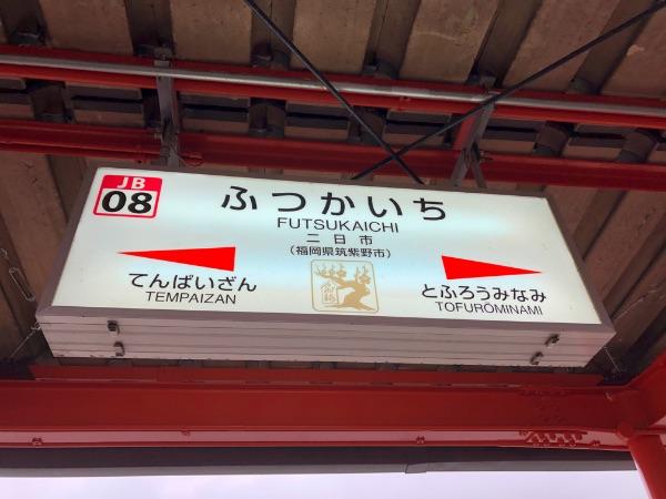 二日市駅の駅名標